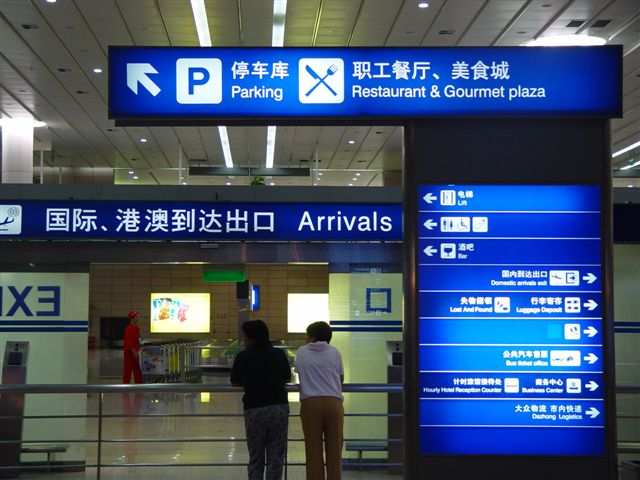 shanghai.pvg-people.waiting.arrival.exit