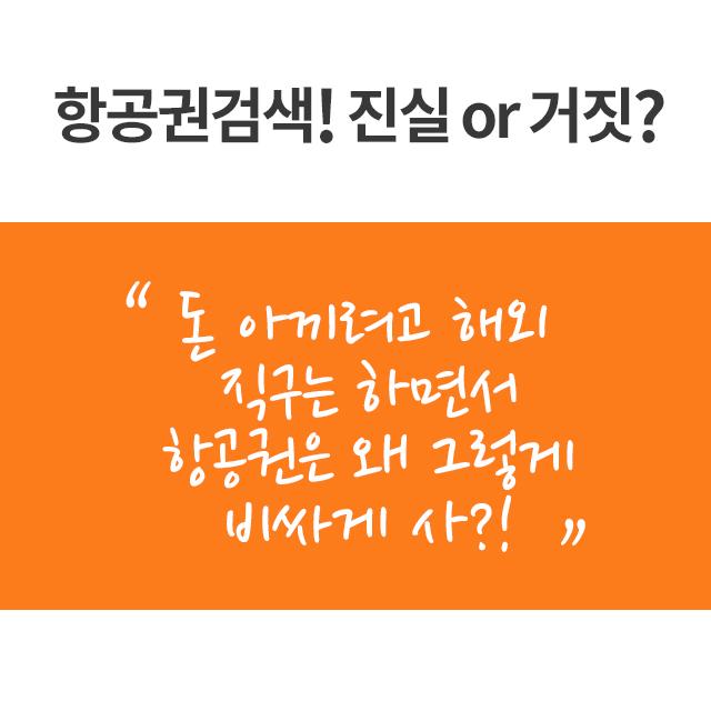 Flt진실혹은거짓_00.jpg