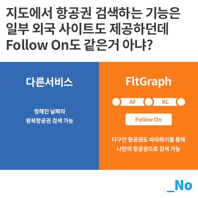 Flt진실혹은거짓_09.jpg