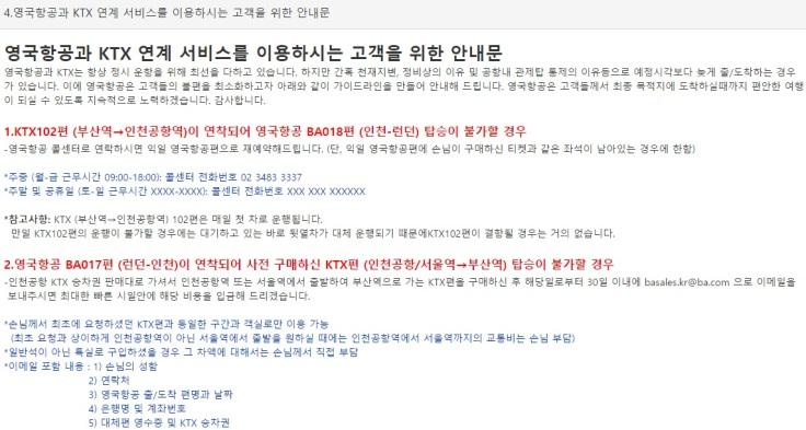 baktx_notice.jpg