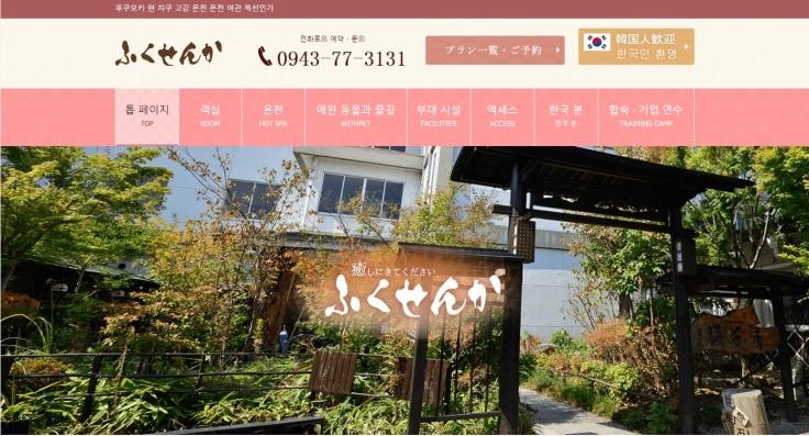 KyushuRyokan.jpg